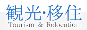 観光・移住 Tourism&Relocation